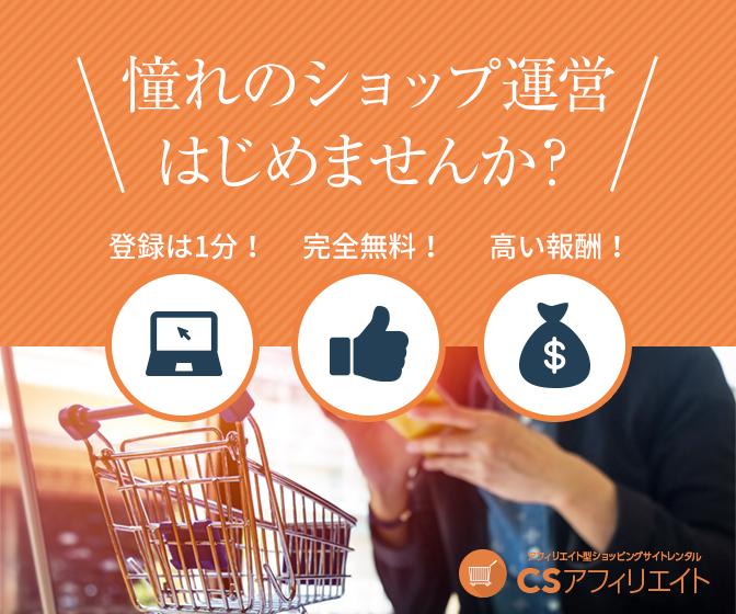 アフィリエイト型ショッピングサイトレンタル CSアフィリエイト