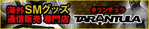 海外 SMグッズ 通信販売 専門店 tarantula(タランチュラ)